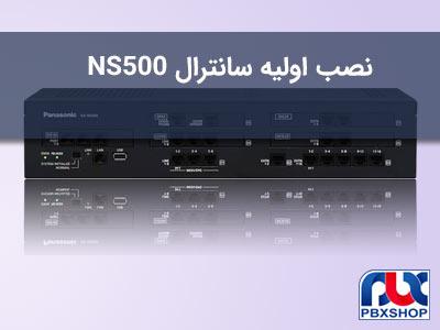 سانترال پاناسونیک NS500
