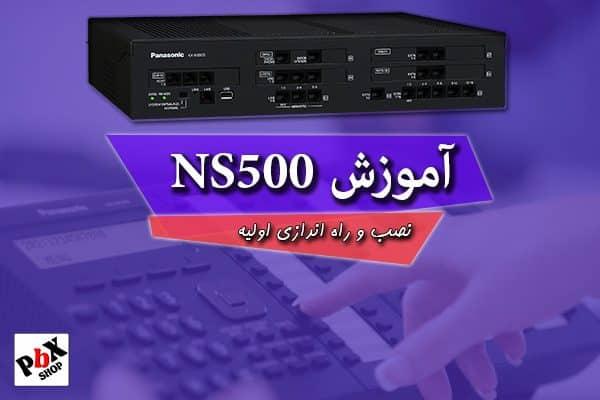 آموزش NS500
