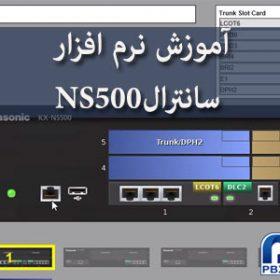 برنامه ریزی سانترال NS500