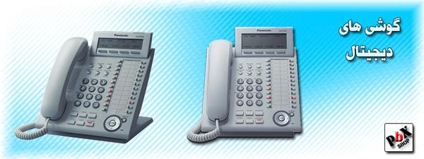 گوشی سانترال دیجیتال , سانترال ns500
