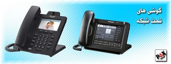 گوشی سانترال تحت شبکه , سانترال ns500