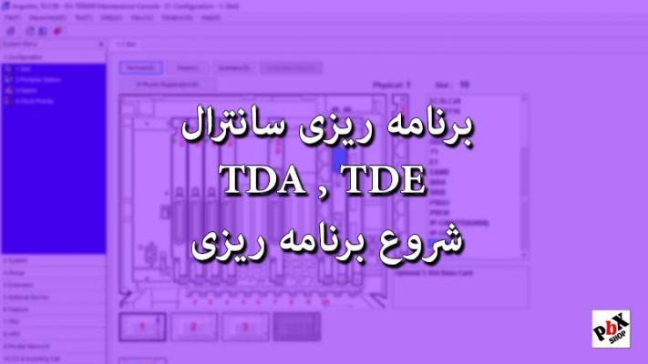 برنامه ریزی سانترال tda