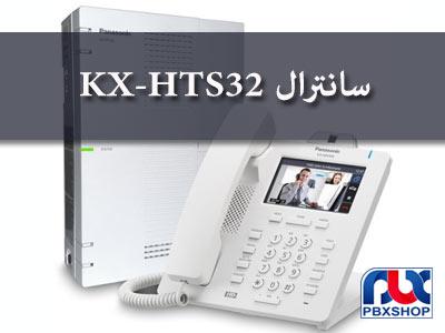 سانترال HTS32