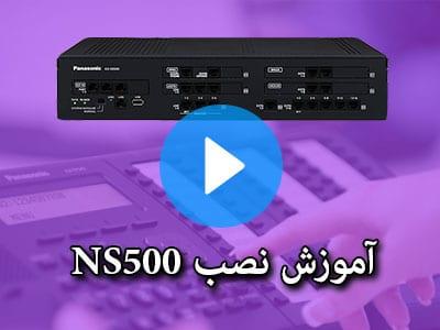 آموزش نصب NS500