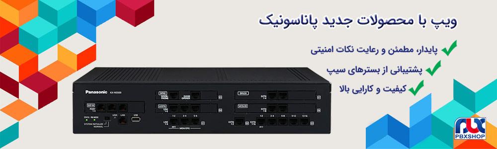سانترال NS500