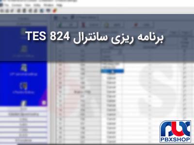 برنامه ریزی سانترال 824 به وسیله کامپیوتر