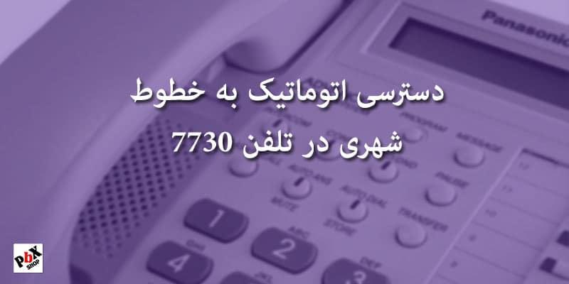 چند کد مهم در تلفن سانترال پاناسونیک KX-T7730 / دسترسی اتوماتیک