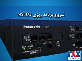 نصب نرم افزار سانترال NS500