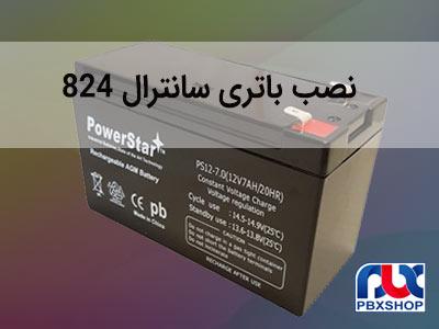 نصب باتری سانترال 824