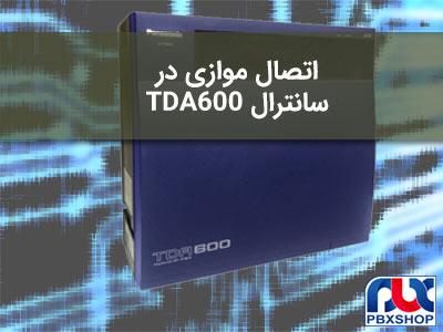 اتصال موازی در سانترال TDA600
