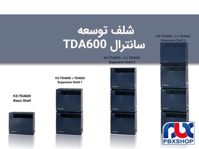 شلف توسعه سانترال TDA600