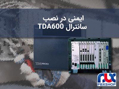 ایمنی در نصب سانترال TDA600