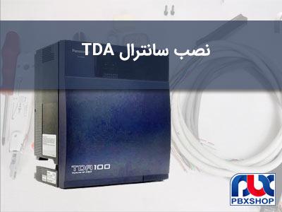 نصب سانترال TDA