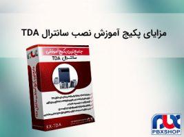 پکیج آموزش سانترال پاناسونیک TDA