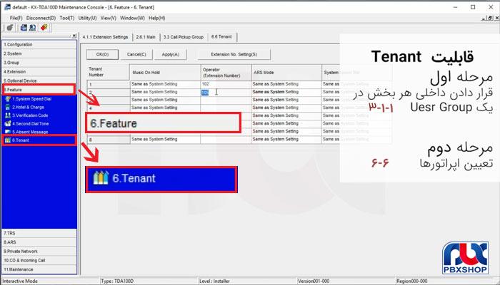 تنظیم اپراتور اختصاصی در سانترال TDA، TDE و NS500