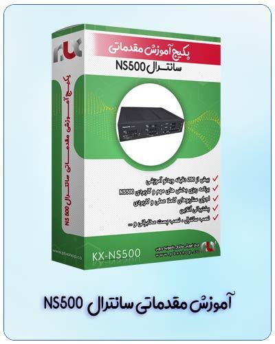 آموزش سانترال ns500