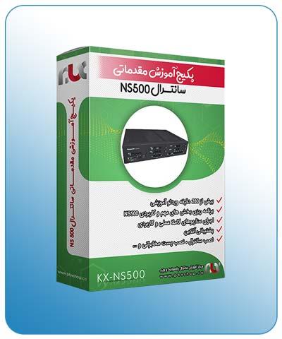 آموزش سانترال ns500 مقدماتی