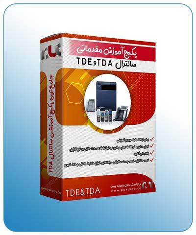 آموزش سانترال tda و tde مقدماتی