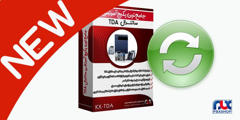 پکیج جامع آموزش سانترال TDA و TDE