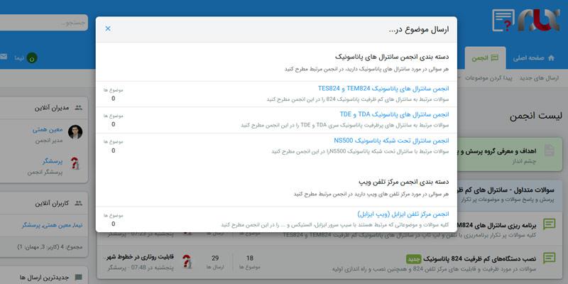 راهنمای انجمن پرسش و پاسخ