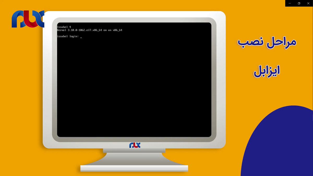 نصب ایزابل روی کامپیوتر