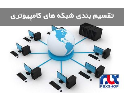 تقسیم-بندی-شبکه-های-کامپیوتری
