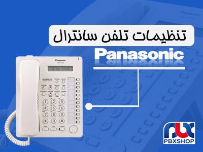 تنظیمات تلفن سانترال