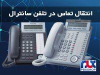 انتقال تماس در تلفن سانترال پاناسونیک