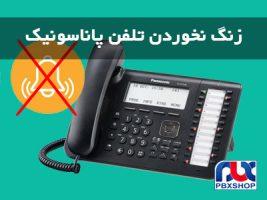 زنگ نخوردن تلفن پاناسونیک